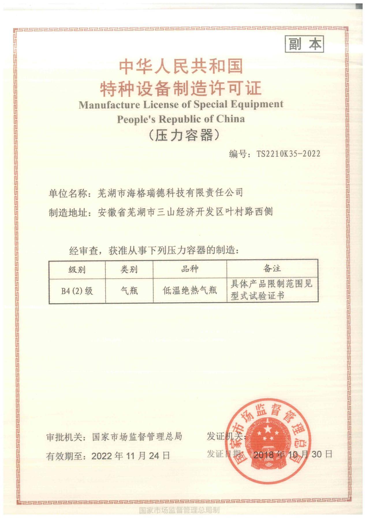 title='特种设备制造许可证'