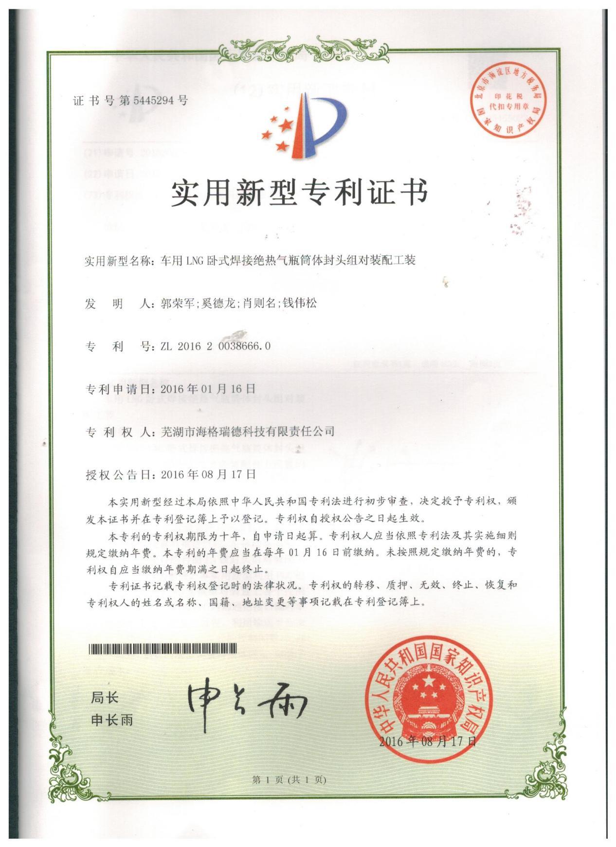 title='实用新型专利证书'