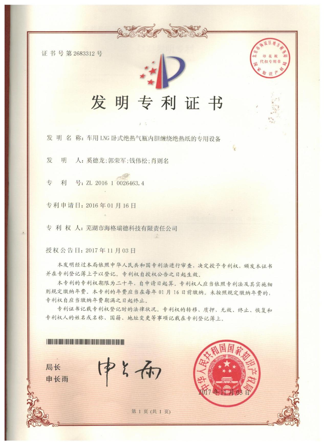 title='发明专利证书'